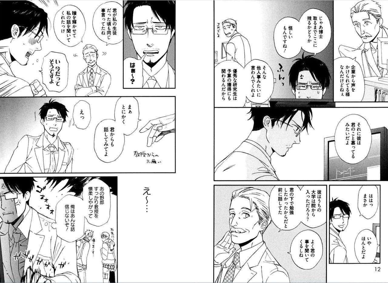Kare no Kiraina Seito ni Tsuite. 7