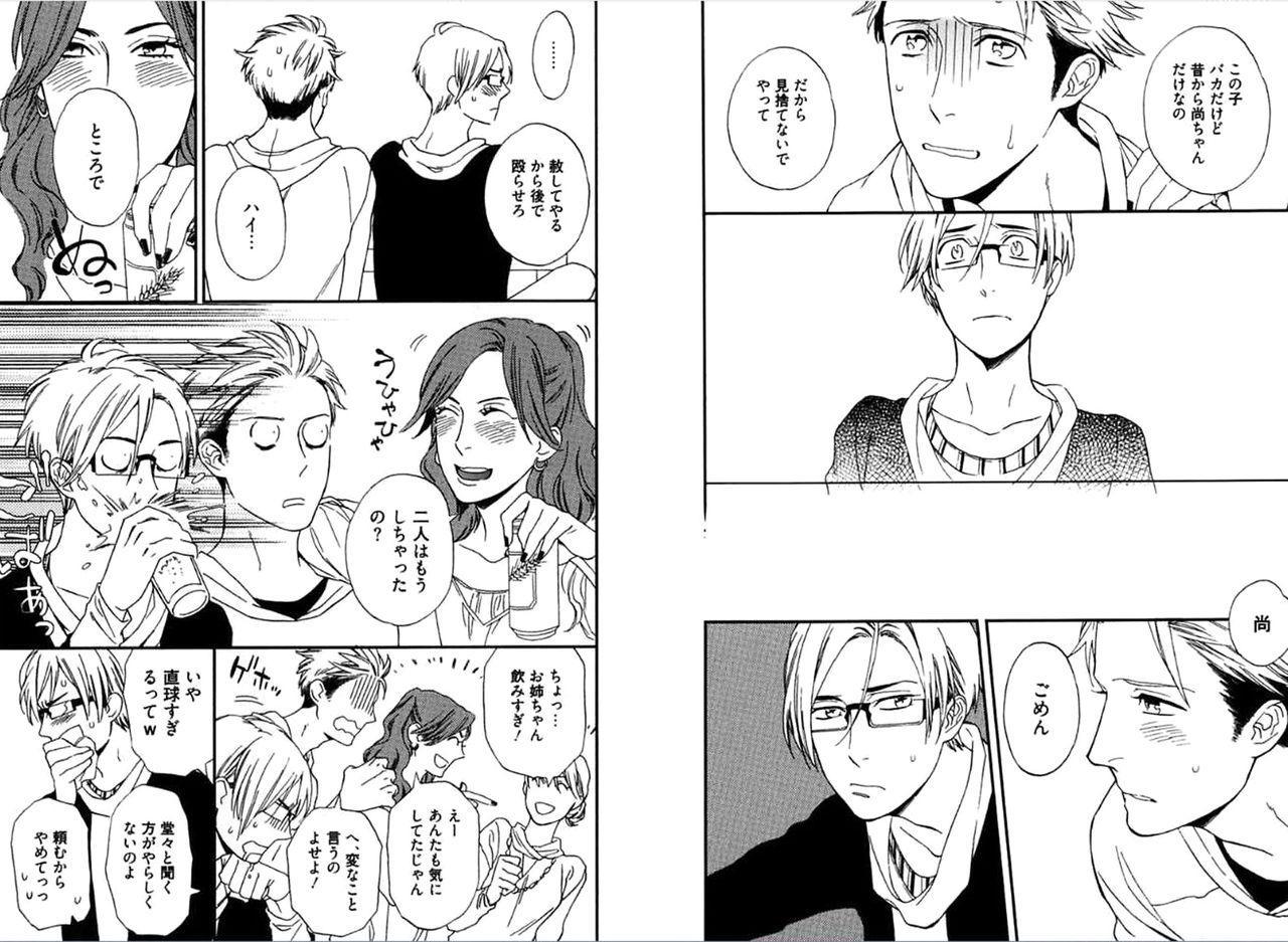 Kare no Kiraina Seito ni Tsuite. 81