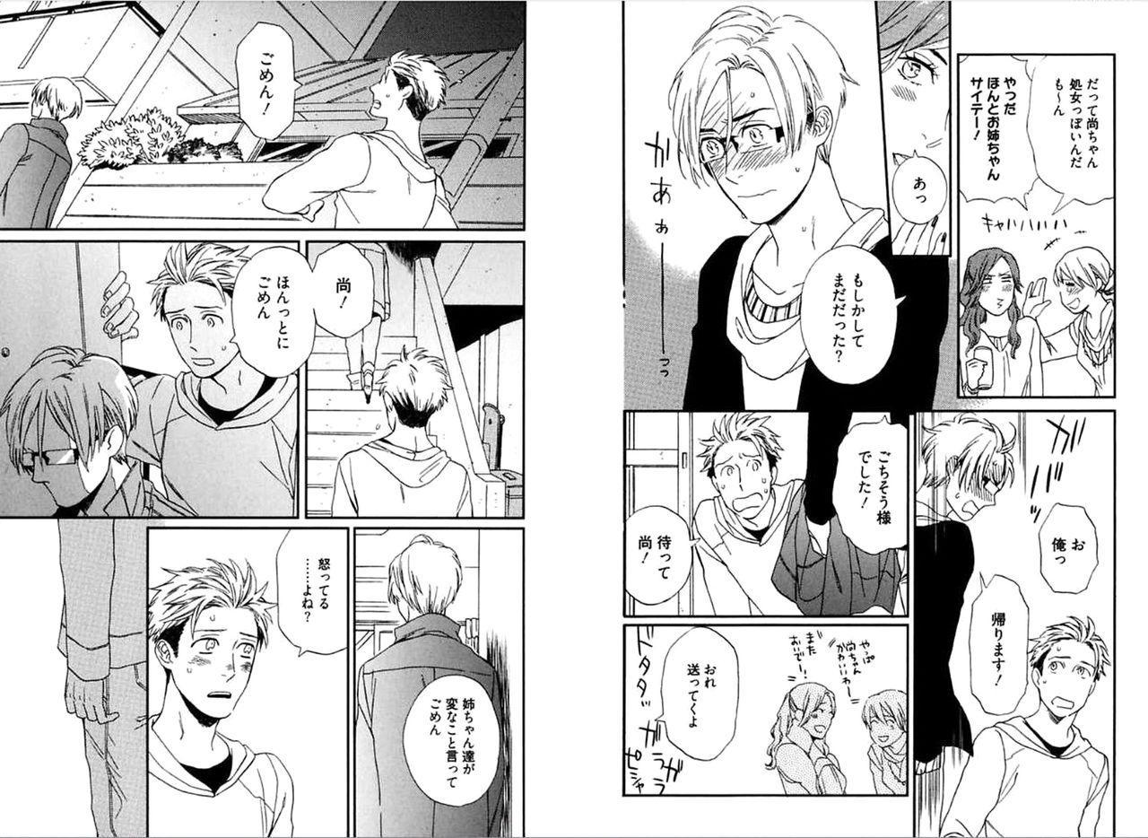 Kare no Kiraina Seito ni Tsuite. 82