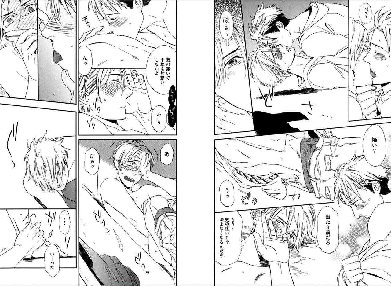 Kare no Kiraina Seito ni Tsuite. 86