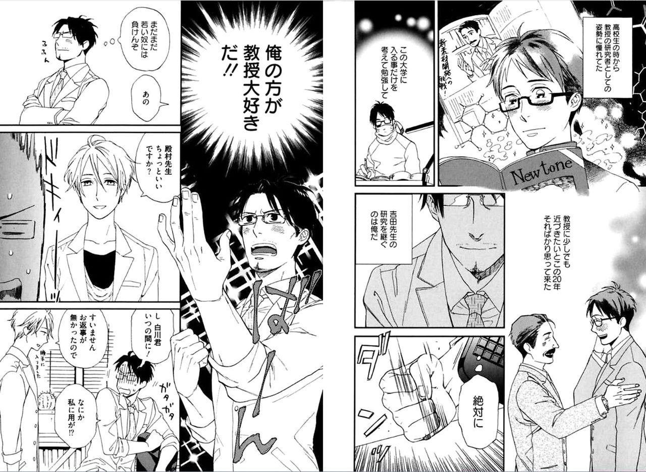Kare no Kiraina Seito ni Tsuite. 8