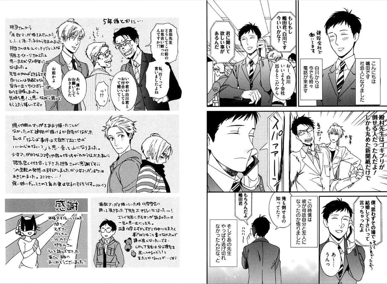 Kare no Kiraina Seito ni Tsuite. 89