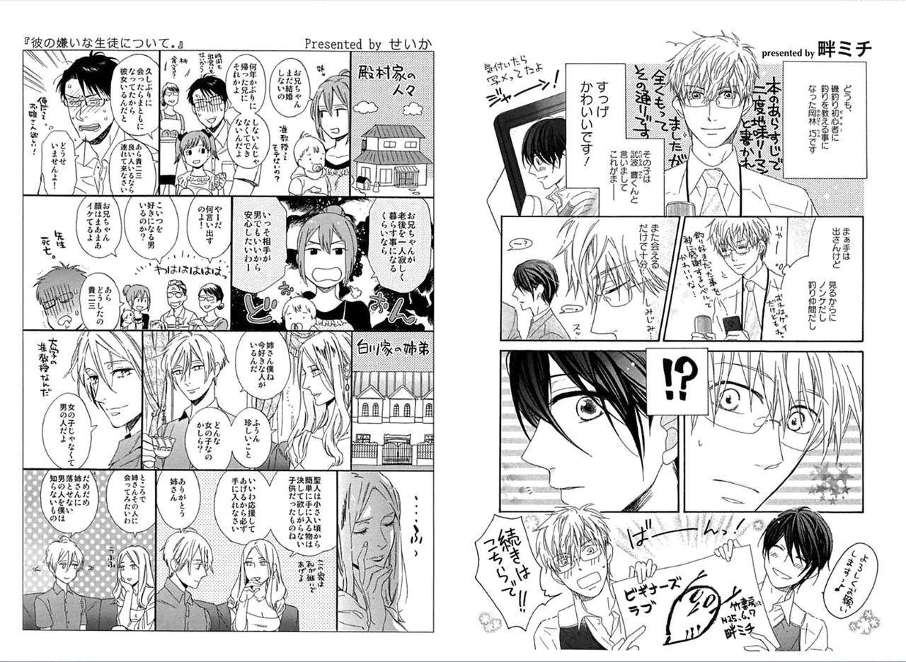 Kare no Kiraina Seito ni Tsuite. 91