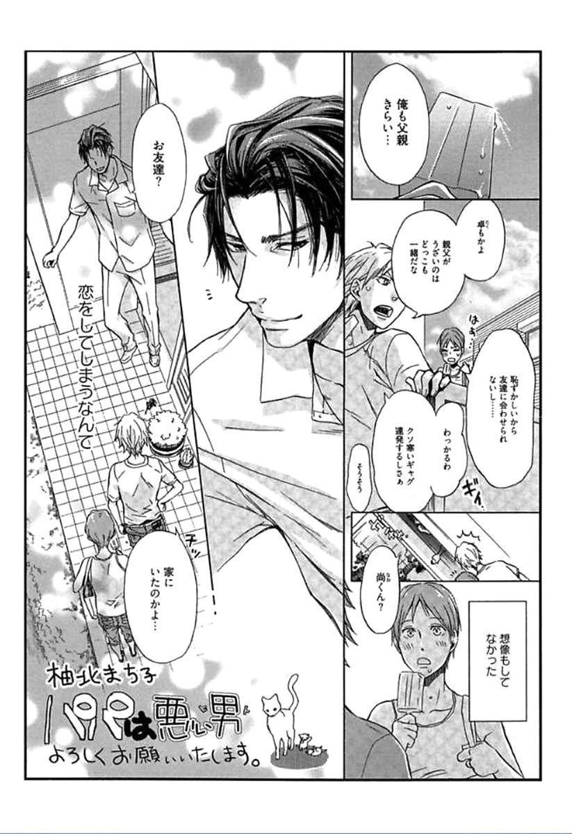 Kare no Kiraina Seito ni Tsuite. 92