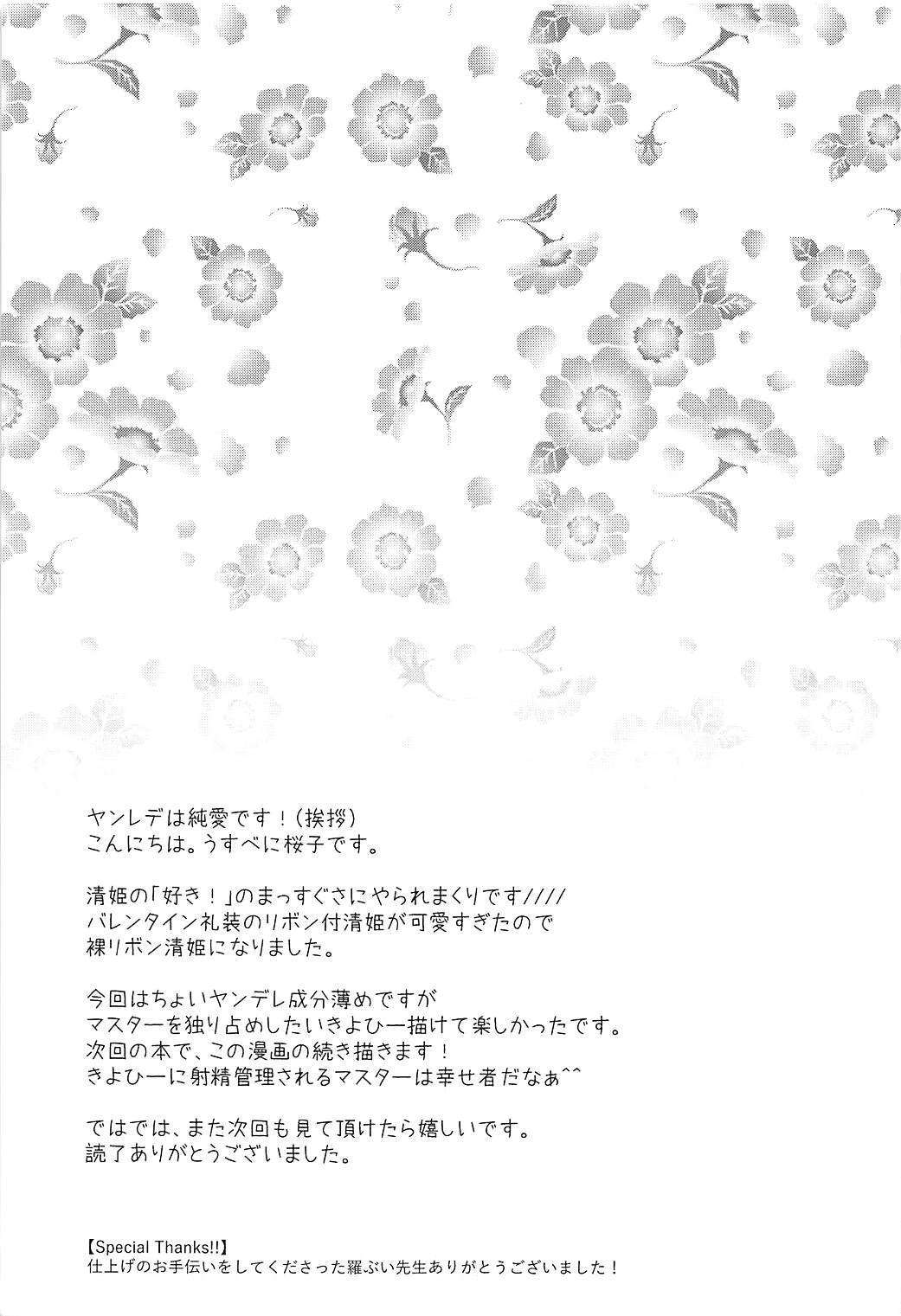 Meshiagare 23
