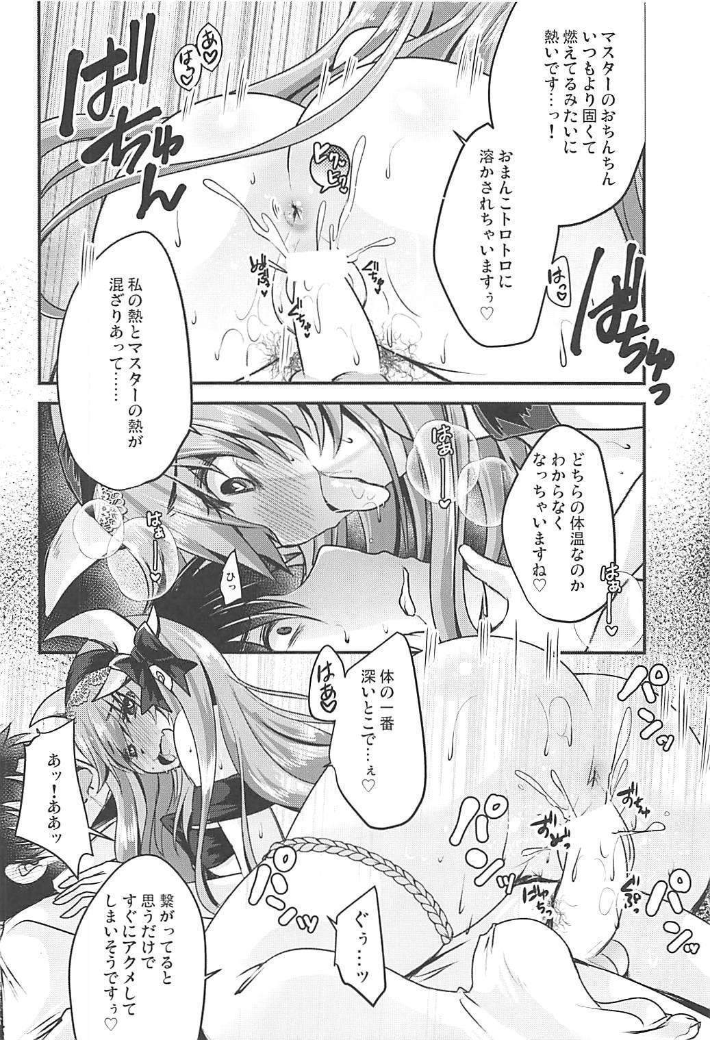 Meshiagare 8