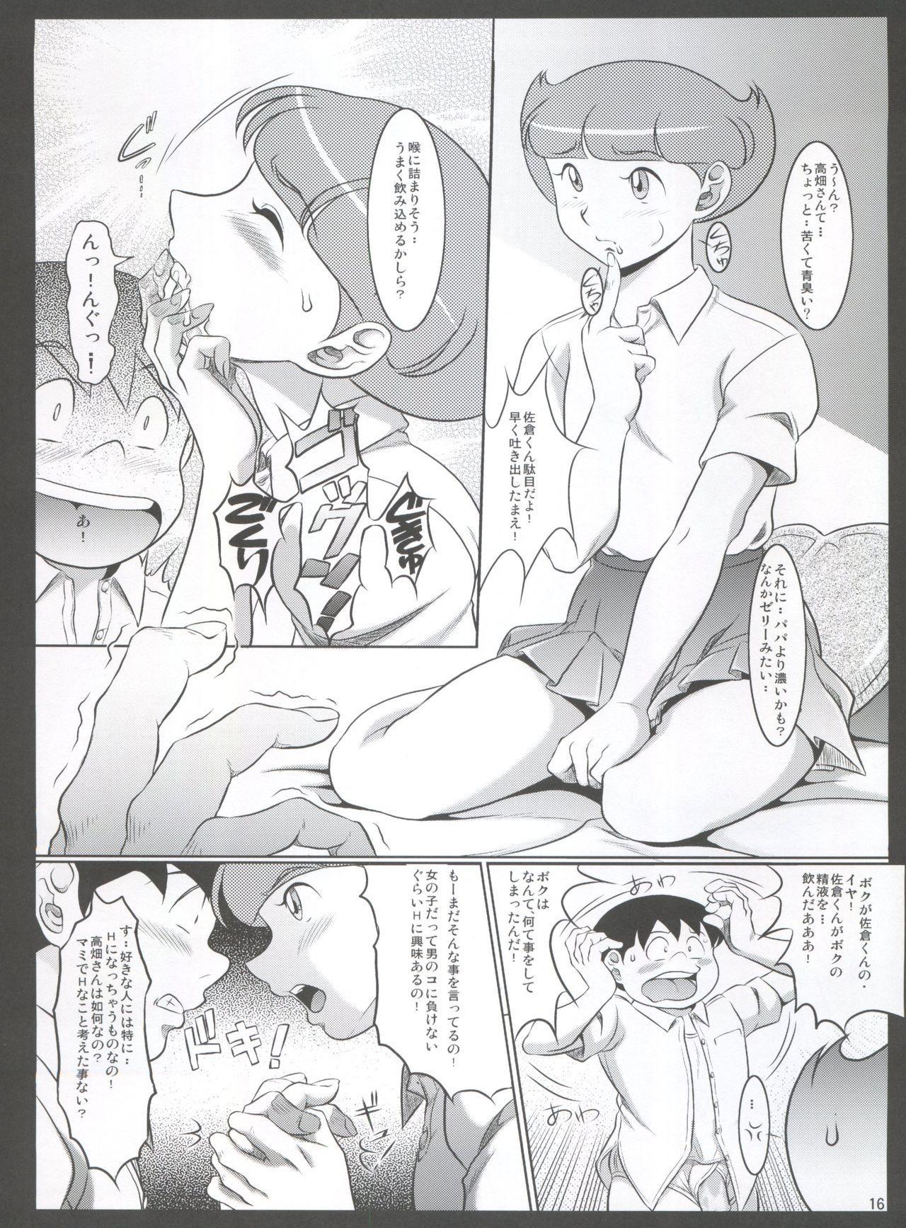 (C86) [Garakuta-ya (Neko Gohan)] Papa (Kare) to Watashi no Himitsu no Atelier 2 (Esper Mami) 15