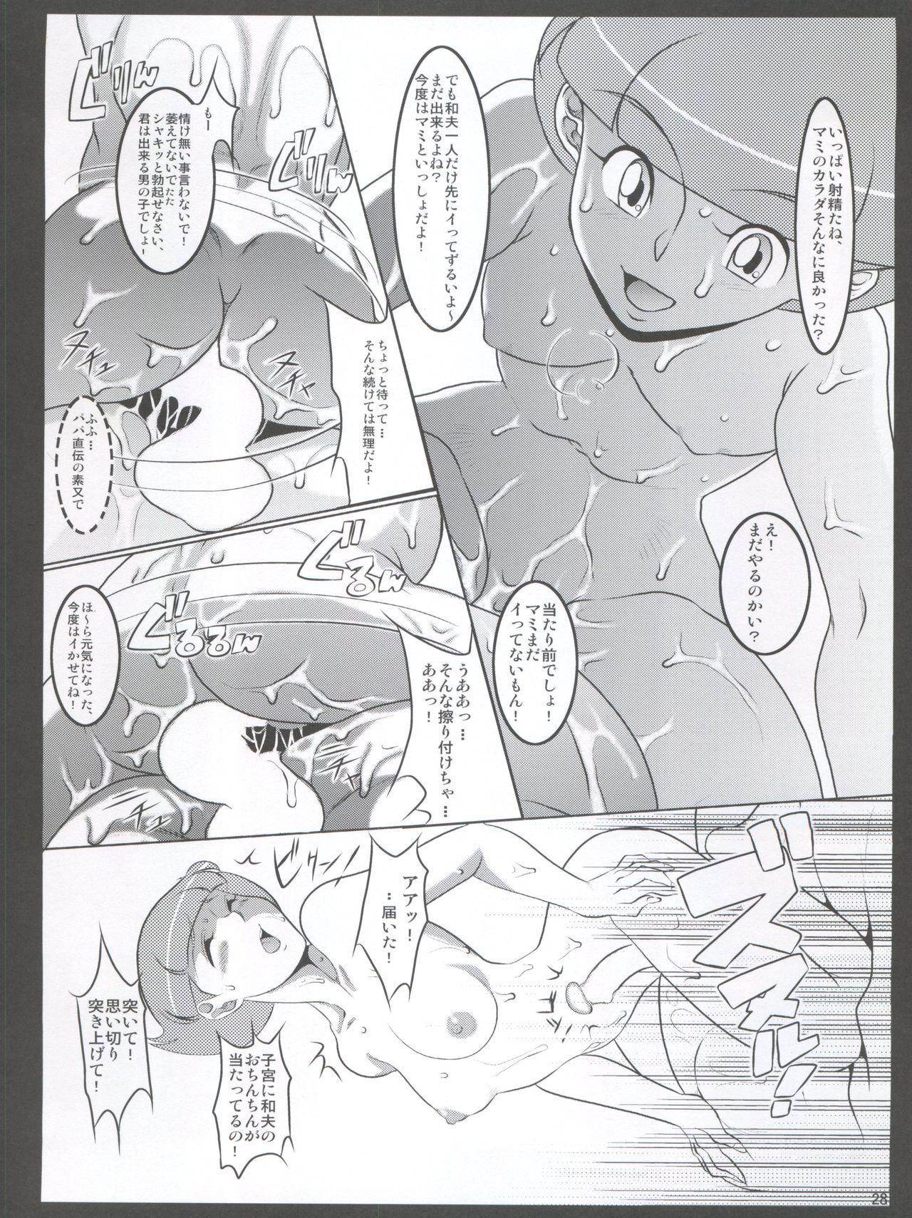 (C86) [Garakuta-ya (Neko Gohan)] Papa (Kare) to Watashi no Himitsu no Atelier 2 (Esper Mami) 27