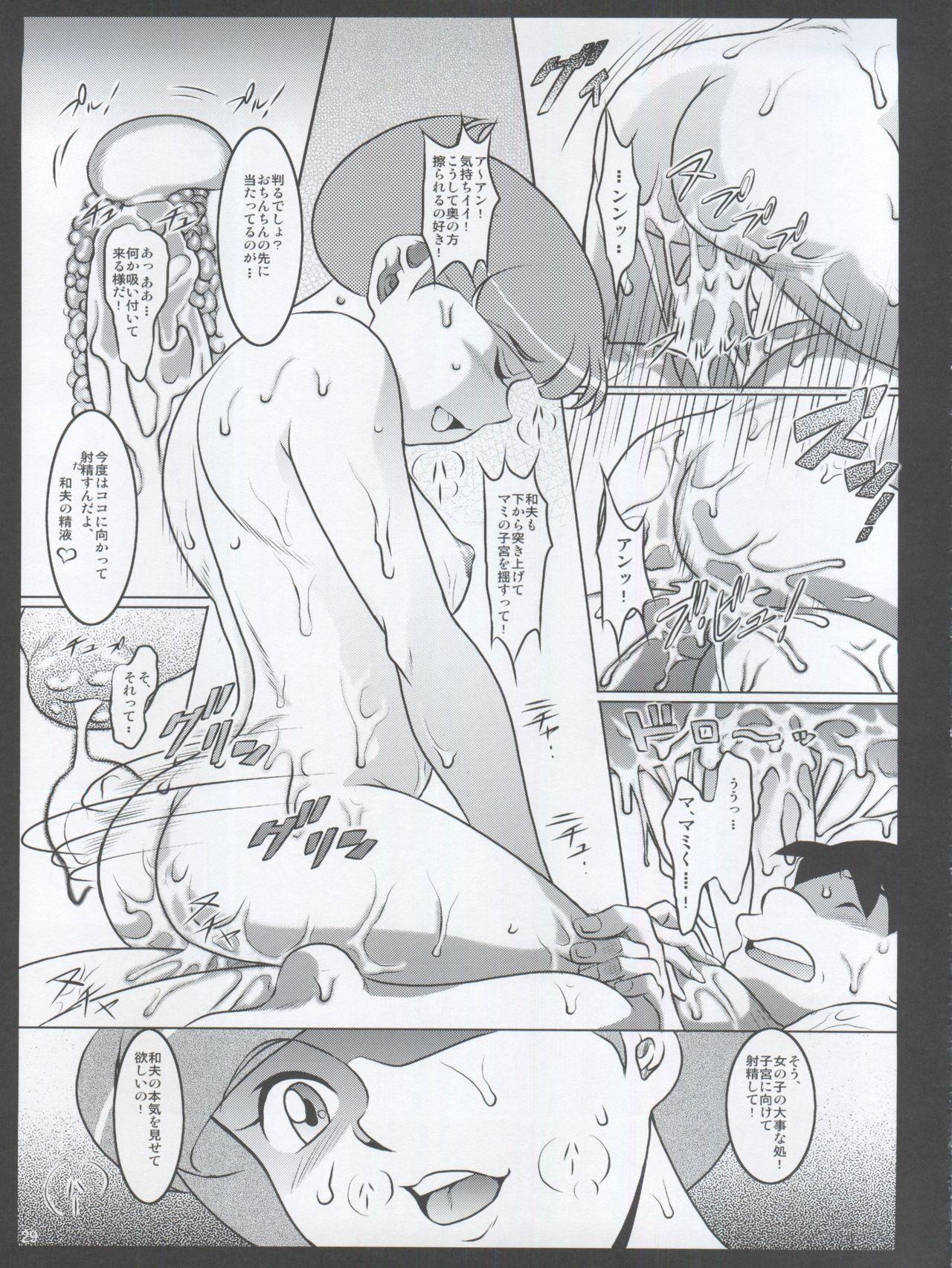 (C86) [Garakuta-ya (Neko Gohan)] Papa (Kare) to Watashi no Himitsu no Atelier 2 (Esper Mami) 28