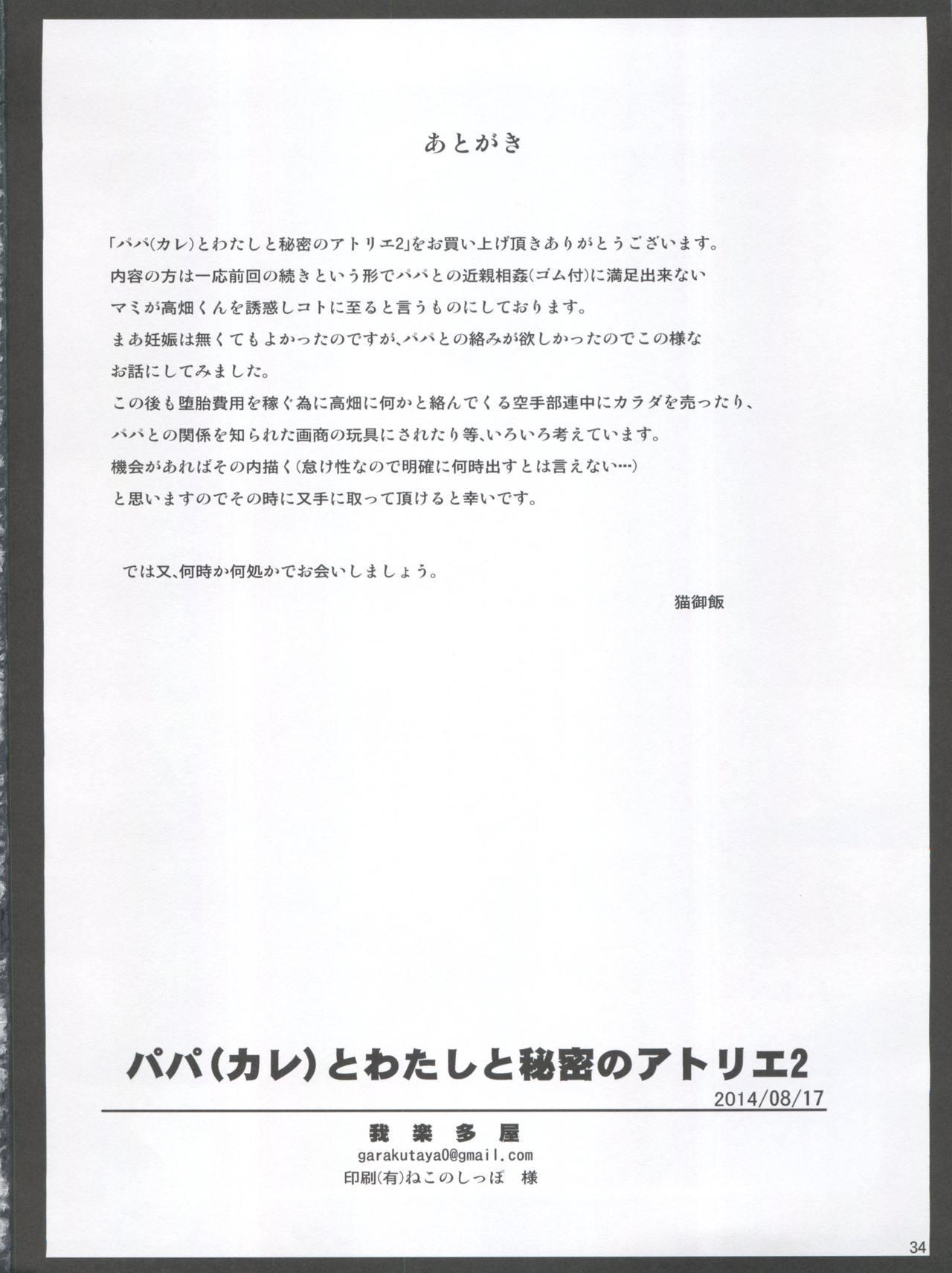 (C86) [Garakuta-ya (Neko Gohan)] Papa (Kare) to Watashi no Himitsu no Atelier 2 (Esper Mami) 33
