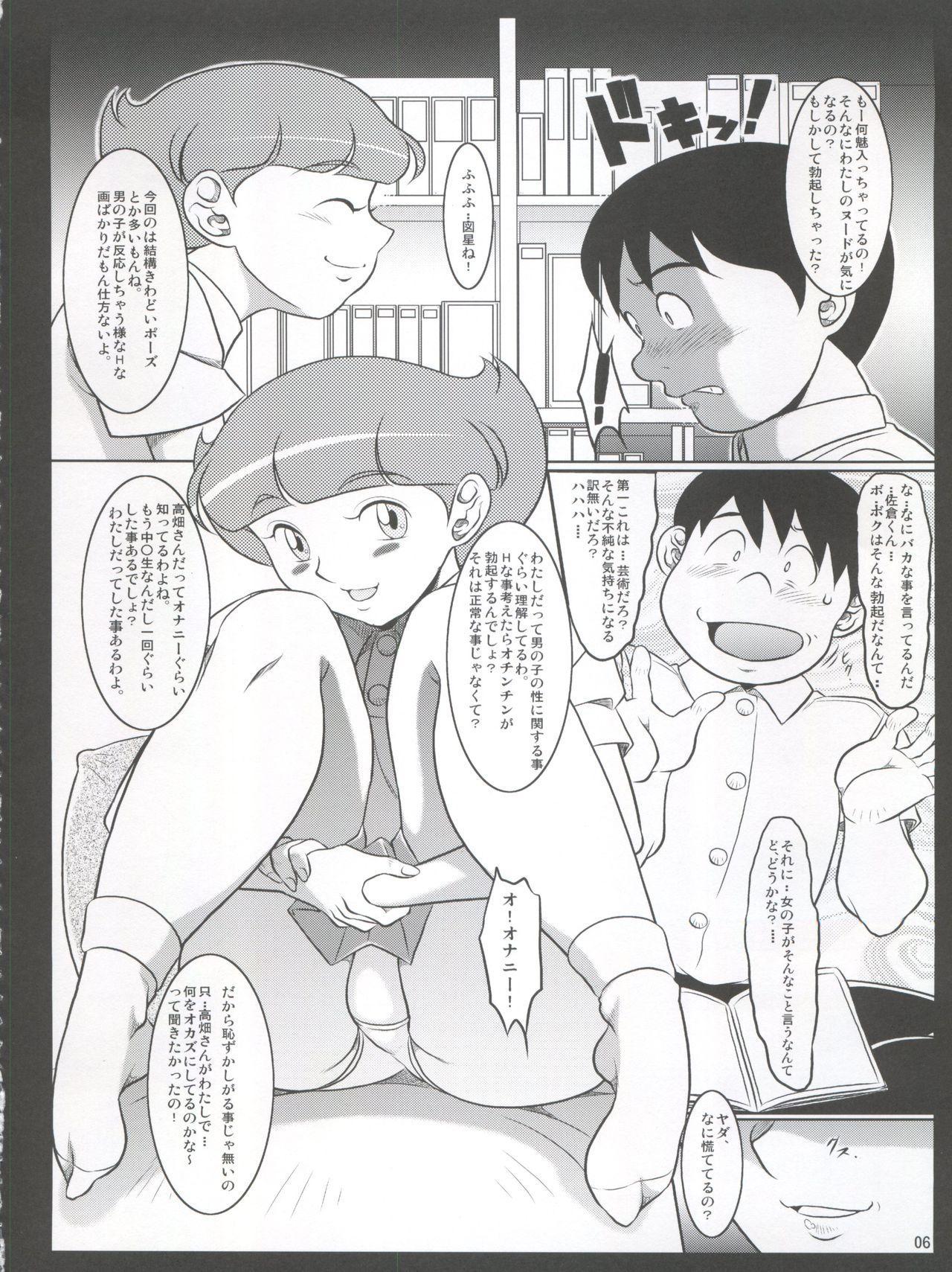 (C86) [Garakuta-ya (Neko Gohan)] Papa (Kare) to Watashi no Himitsu no Atelier 2 (Esper Mami) 5