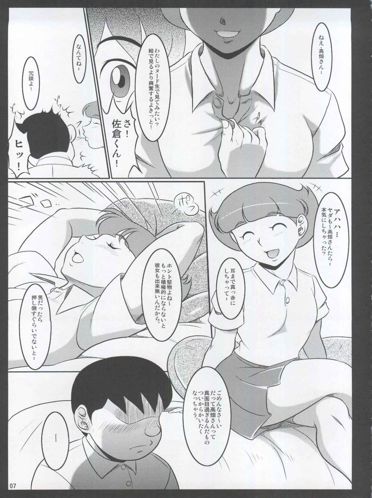 (C86) [Garakuta-ya (Neko Gohan)] Papa (Kare) to Watashi no Himitsu no Atelier 2 (Esper Mami) 6