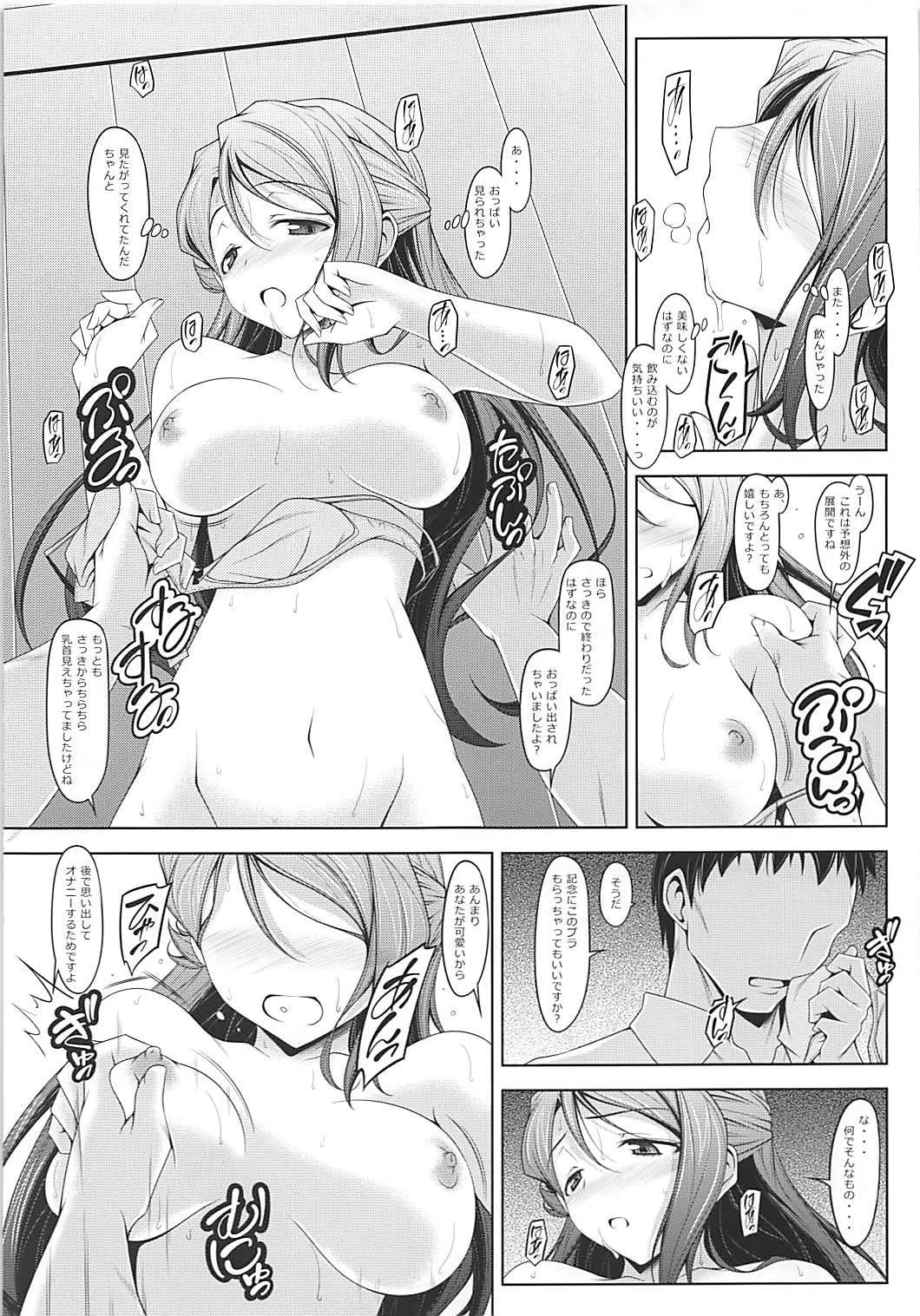 Kanari Joubu na Chuukurai no Riko-san 13