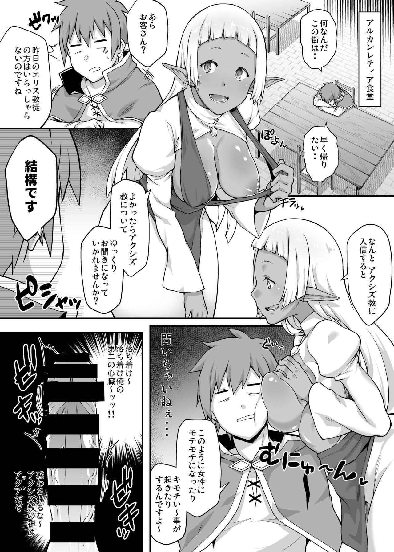 Kono Subarashii Ero Mob de Shasei u! 5