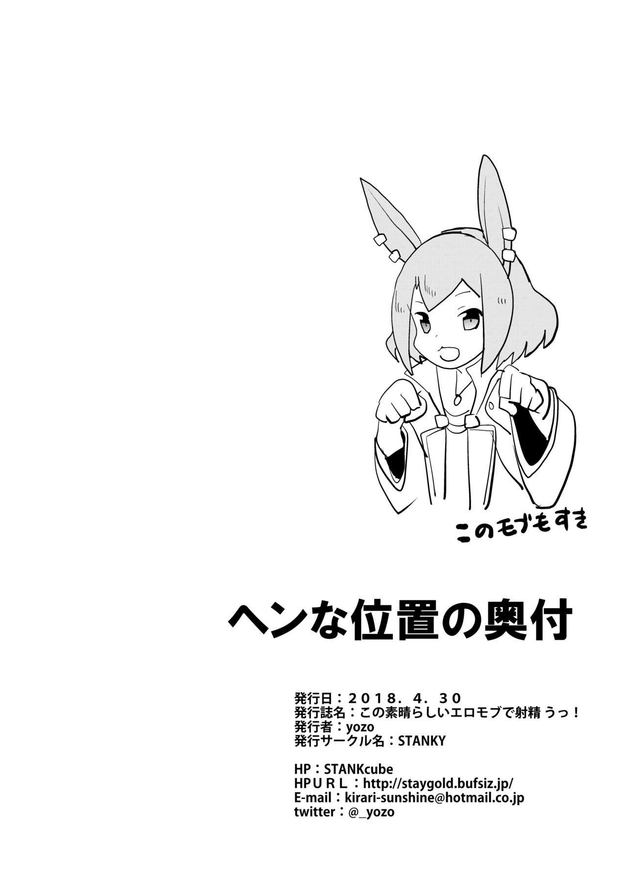 Kono Subarashii Ero Mob de Shasei u! 8