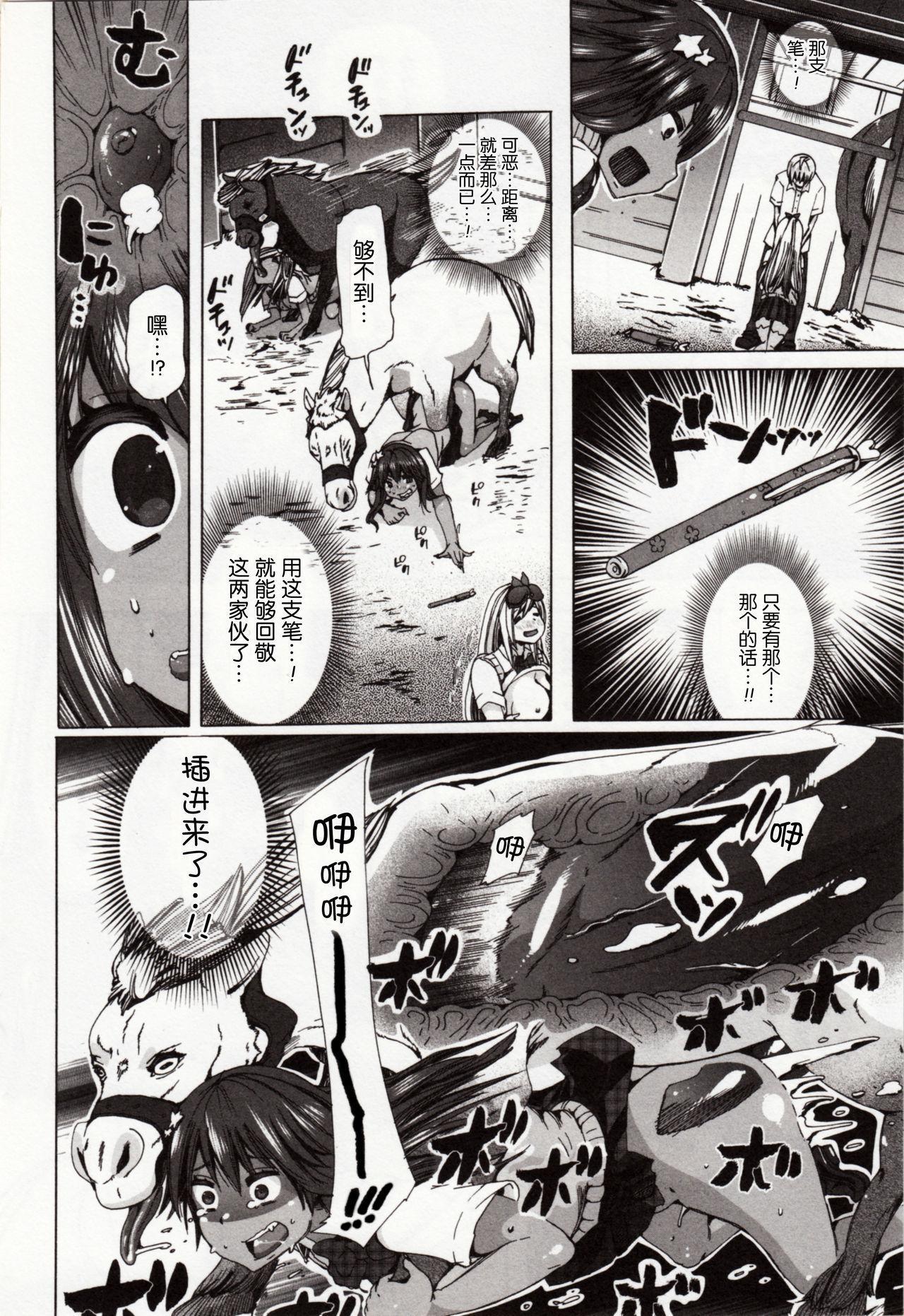 Juukan Yokubou Kanaete Ageru yo! 16