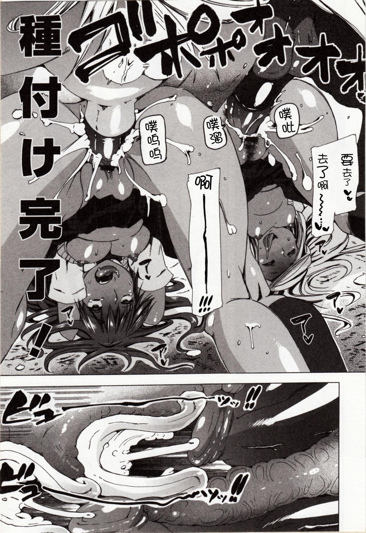 Juukan Yokubou Kanaete Ageru yo! 19