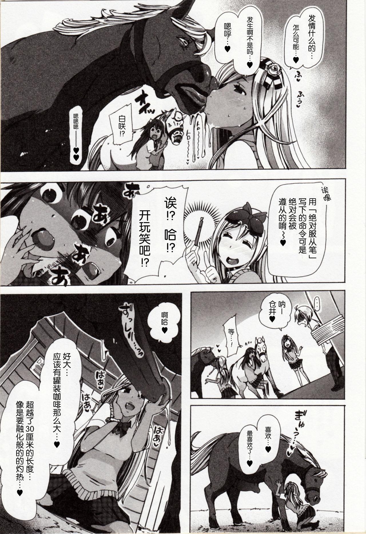Juukan Yokubou Kanaete Ageru yo! 7