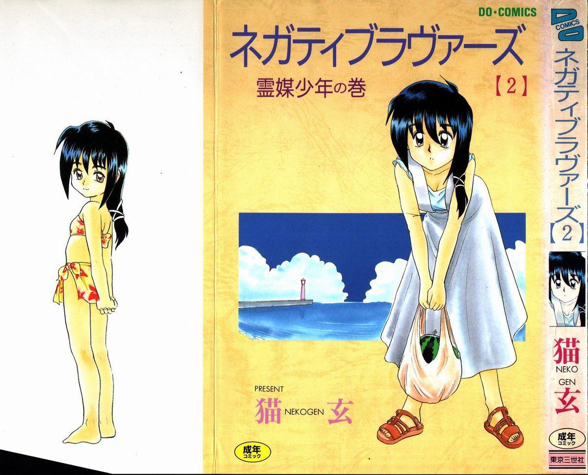 Negative Lovers 2 Reibai Shounen no Maki 0