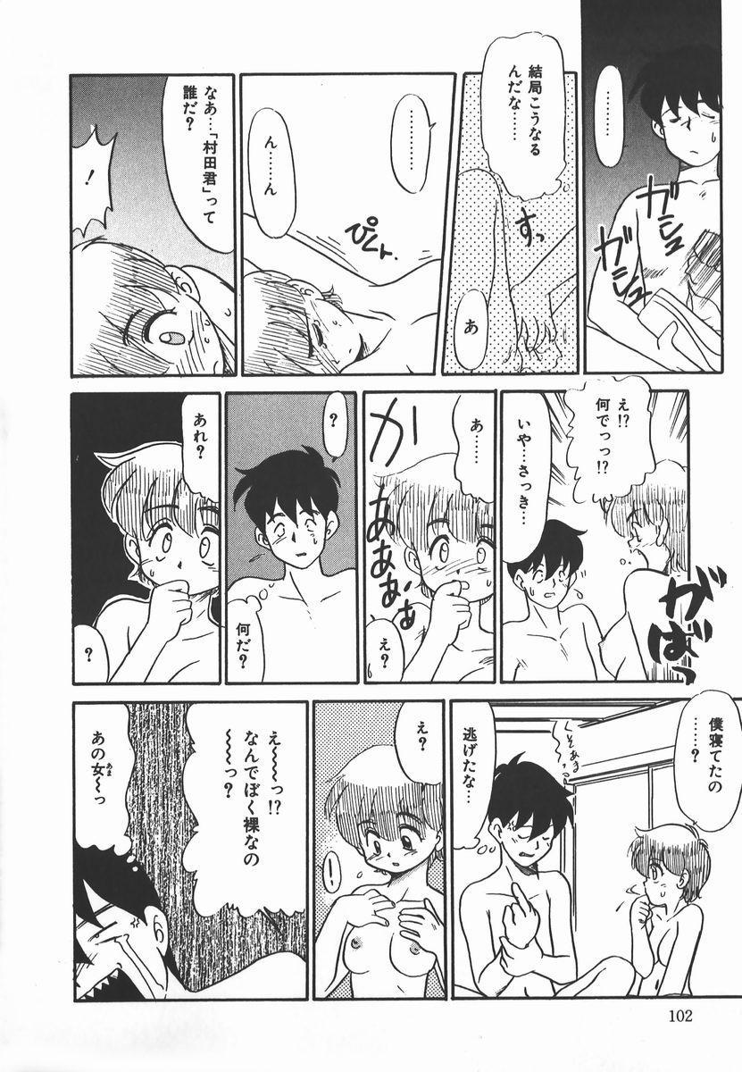 Negative Lovers 2 Reibai Shounen no Maki 101