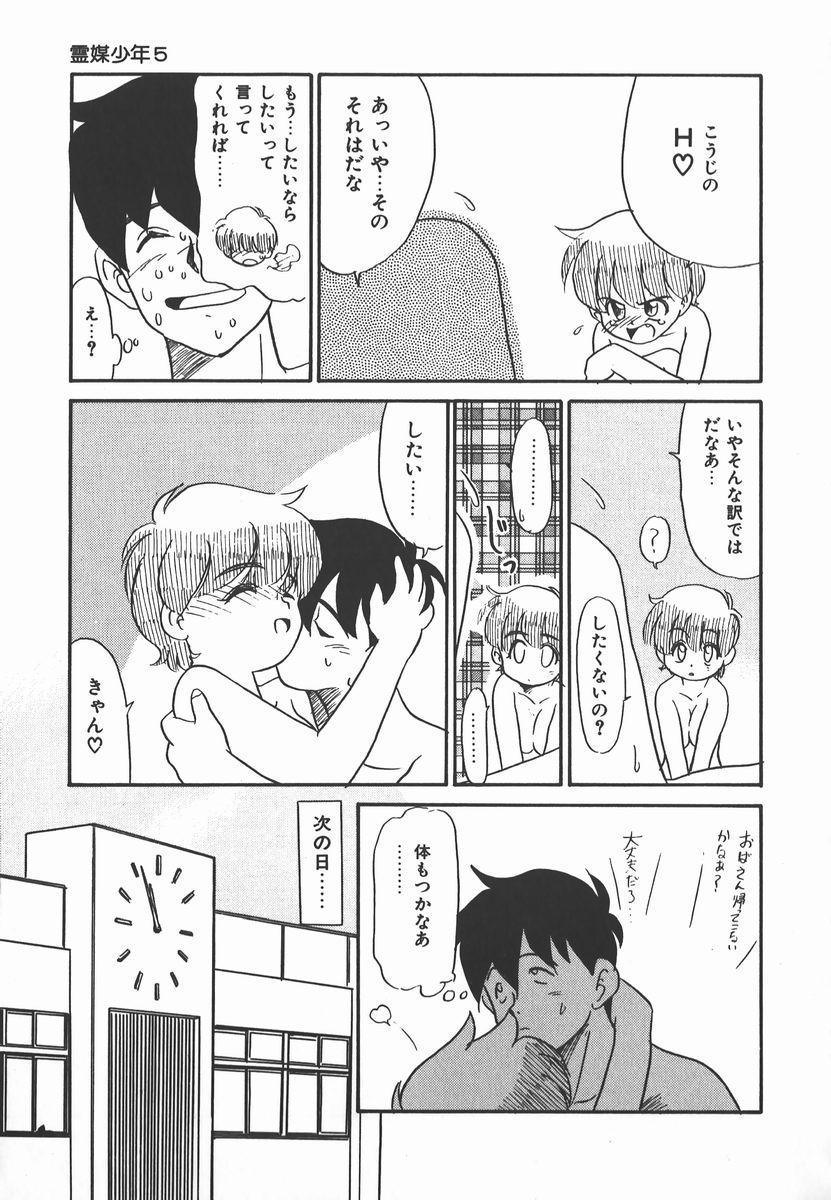 Negative Lovers 2 Reibai Shounen no Maki 102