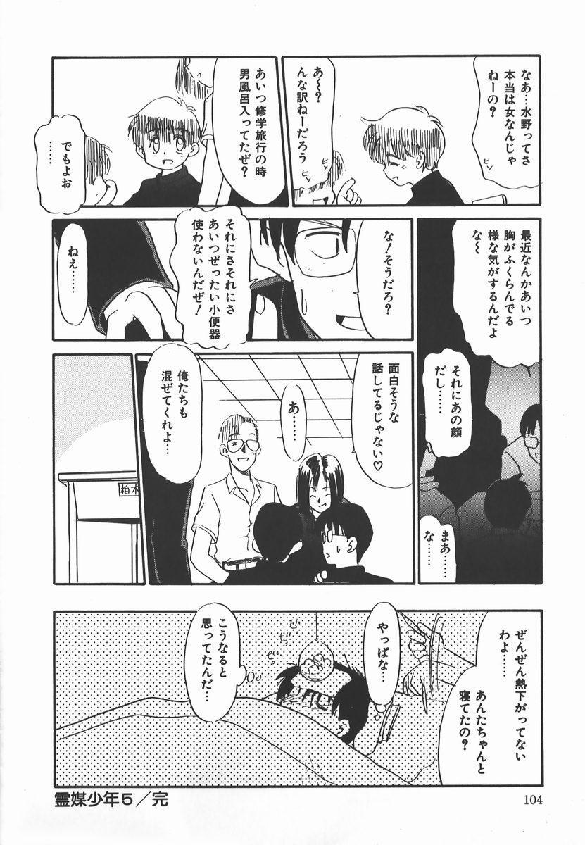 Negative Lovers 2 Reibai Shounen no Maki 103