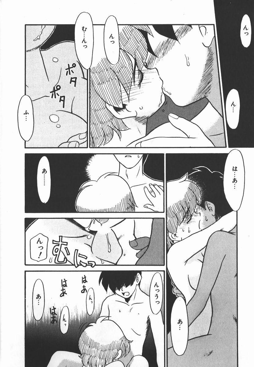 Negative Lovers 2 Reibai Shounen no Maki 105