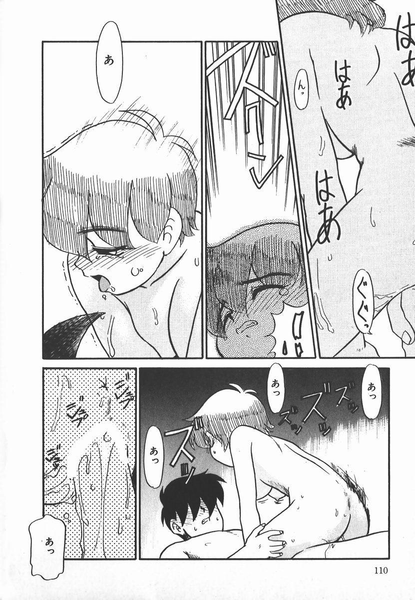 Negative Lovers 2 Reibai Shounen no Maki 109