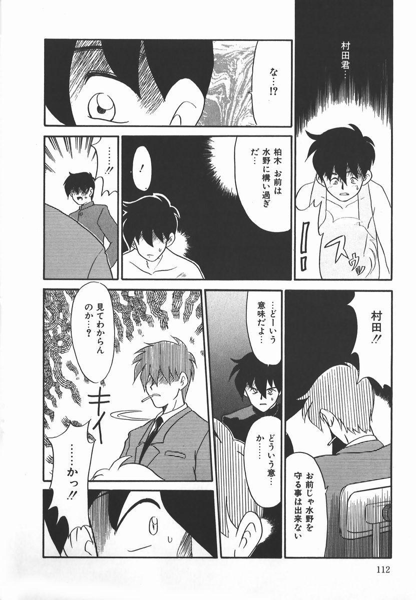 Negative Lovers 2 Reibai Shounen no Maki 111