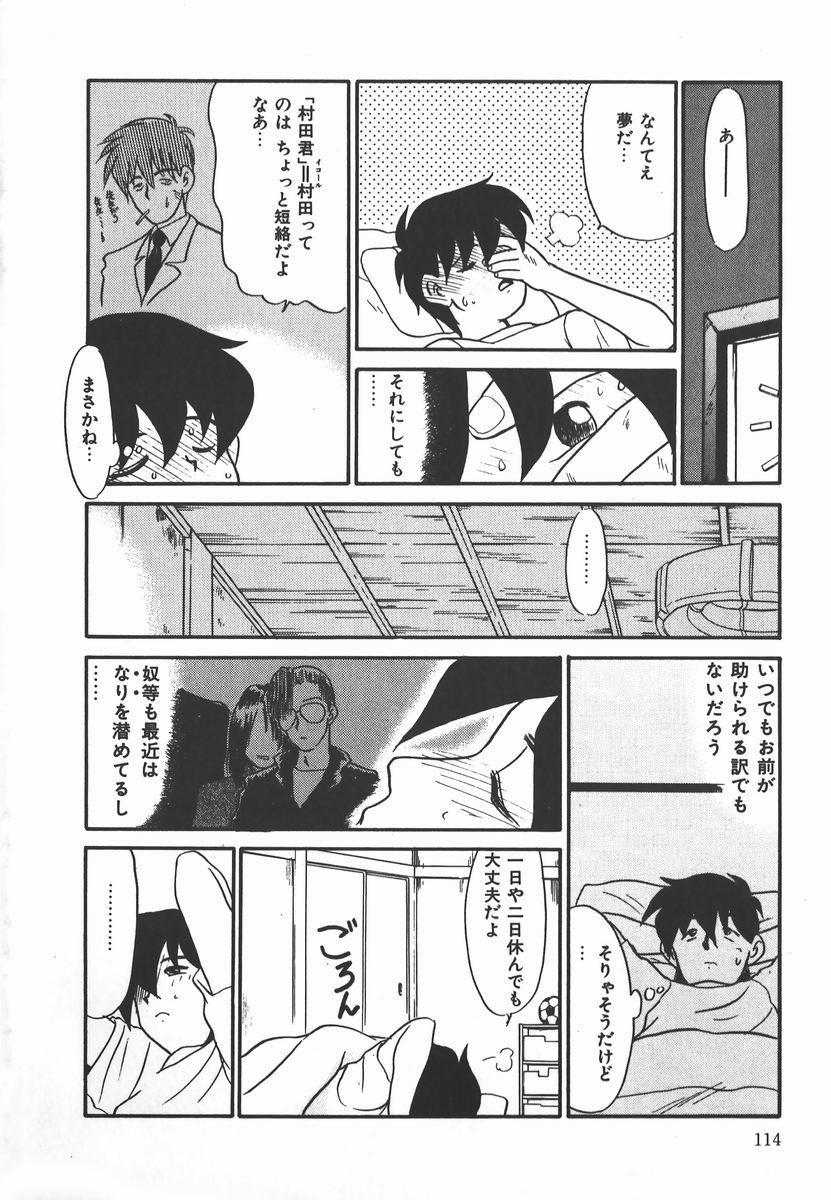 Negative Lovers 2 Reibai Shounen no Maki 113
