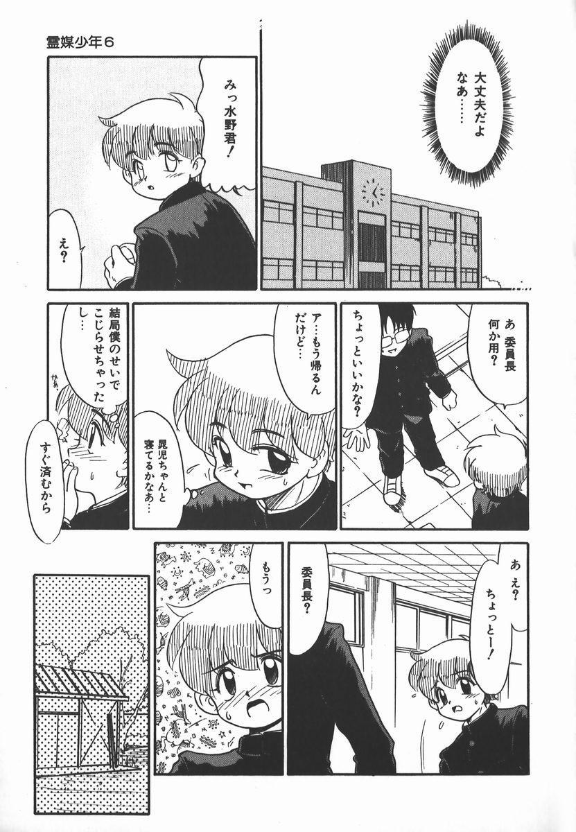 Negative Lovers 2 Reibai Shounen no Maki 114