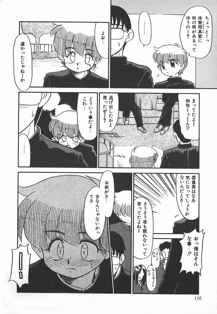Negative Lovers 2 Reibai Shounen no Maki 115