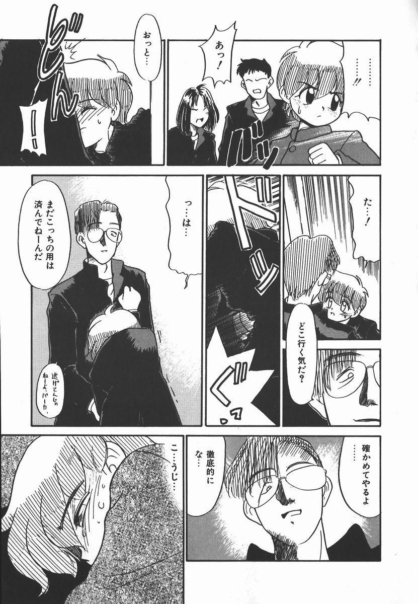 Negative Lovers 2 Reibai Shounen no Maki 116