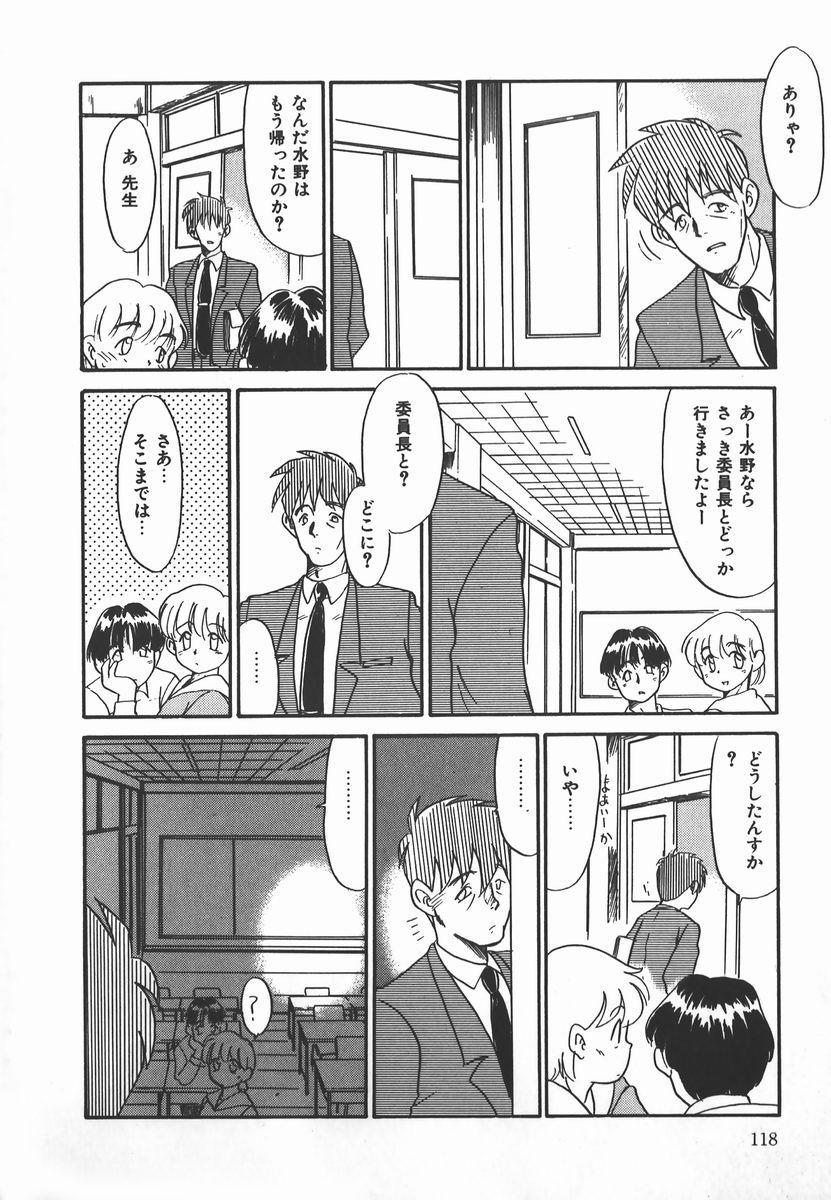 Negative Lovers 2 Reibai Shounen no Maki 117