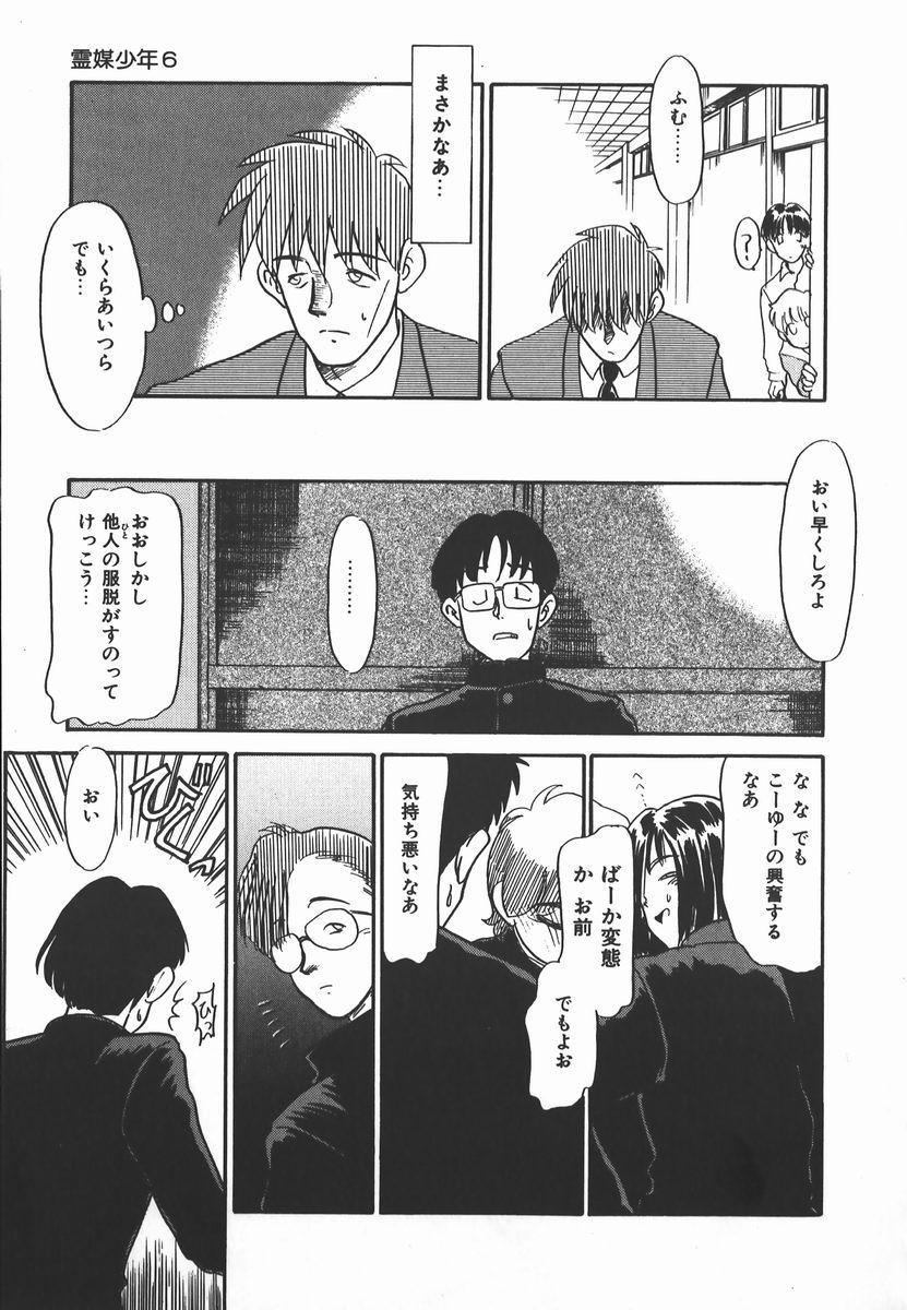 Negative Lovers 2 Reibai Shounen no Maki 118