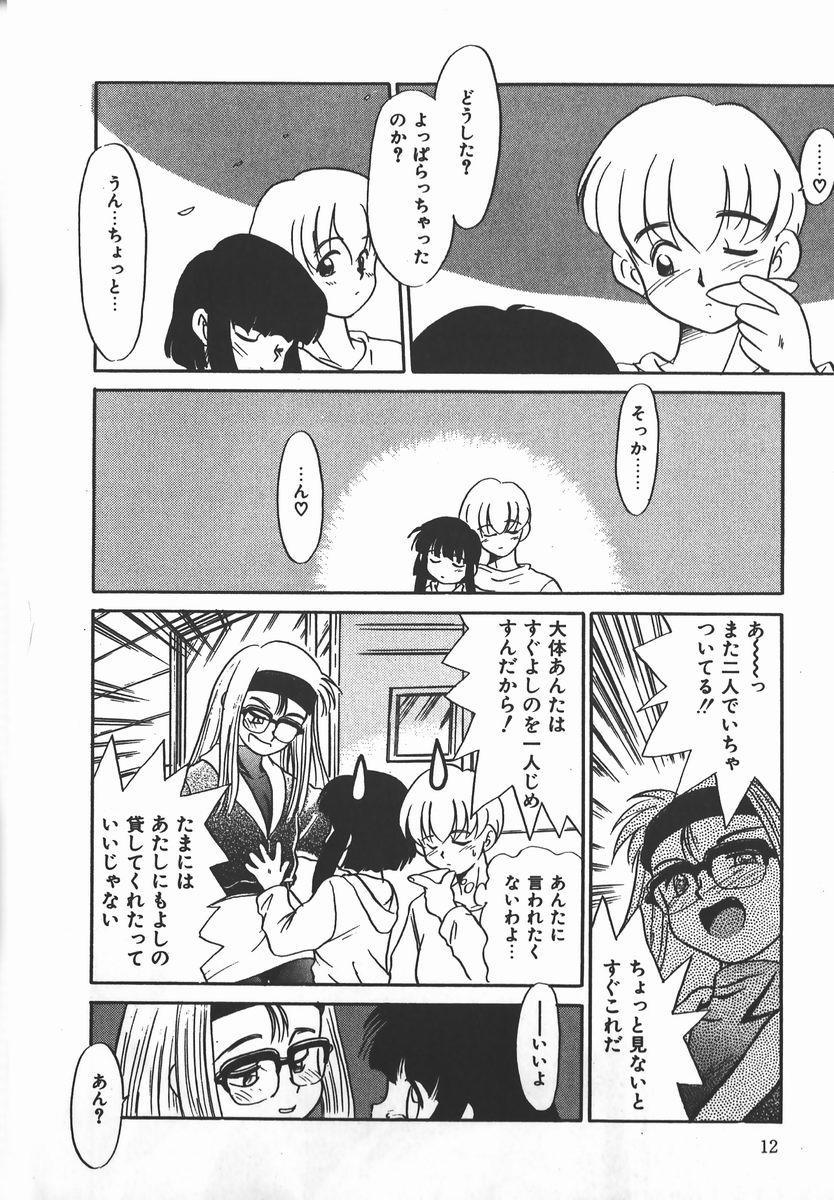 Negative Lovers 2 Reibai Shounen no Maki 11