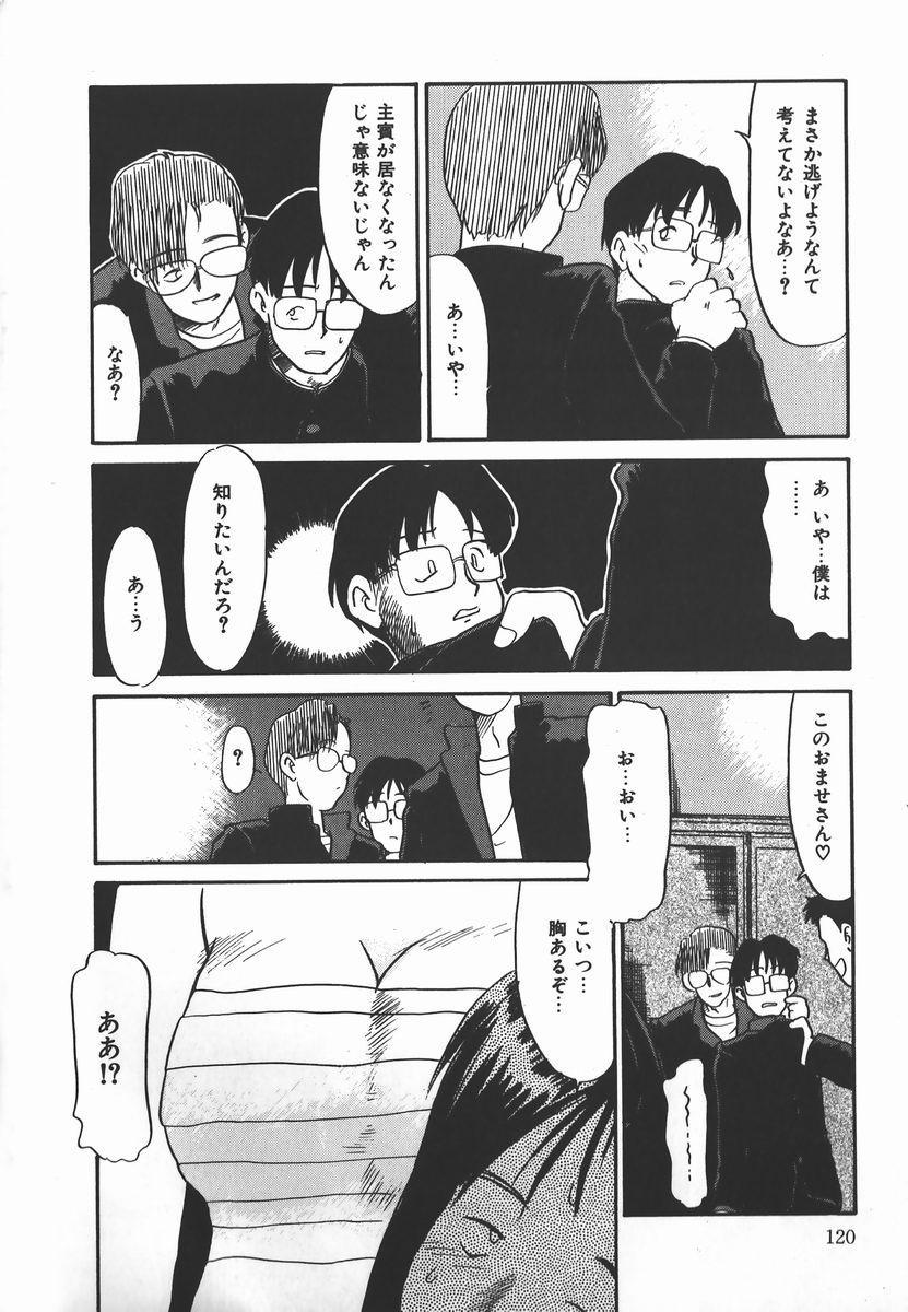 Negative Lovers 2 Reibai Shounen no Maki 119