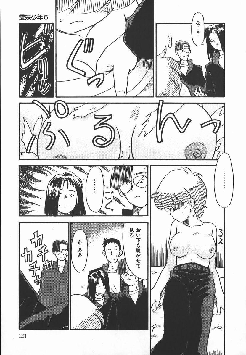 Negative Lovers 2 Reibai Shounen no Maki 120