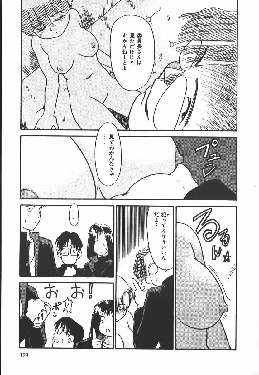 Negative Lovers 2 Reibai Shounen no Maki 122