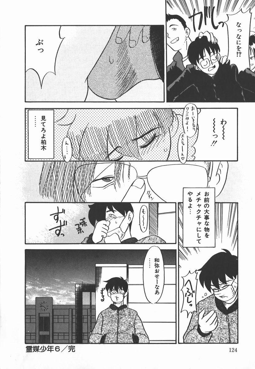 Negative Lovers 2 Reibai Shounen no Maki 123