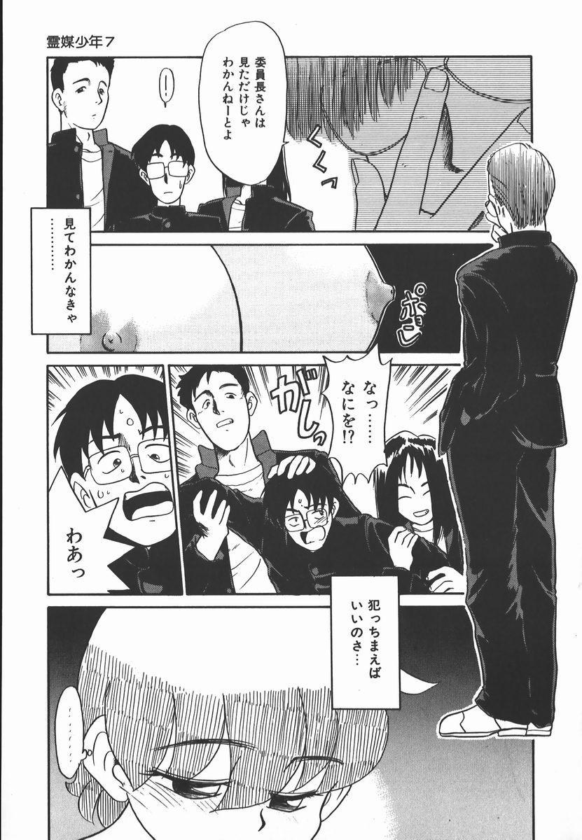 Negative Lovers 2 Reibai Shounen no Maki 124