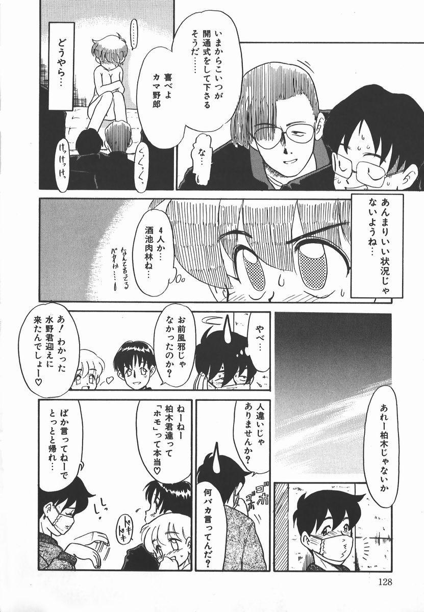 Negative Lovers 2 Reibai Shounen no Maki 127