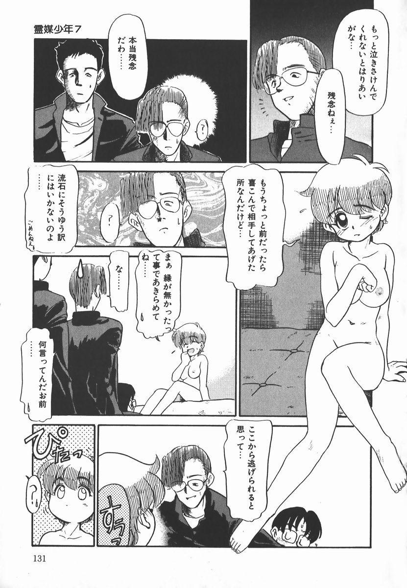 Negative Lovers 2 Reibai Shounen no Maki 130