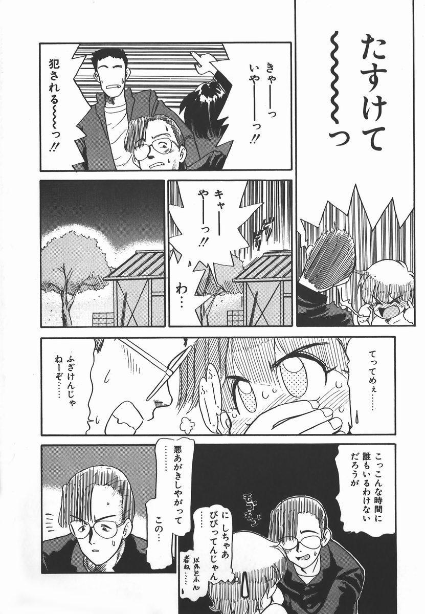 Negative Lovers 2 Reibai Shounen no Maki 131