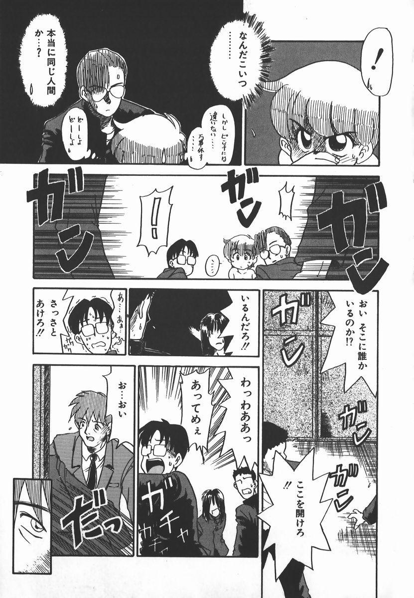 Negative Lovers 2 Reibai Shounen no Maki 132