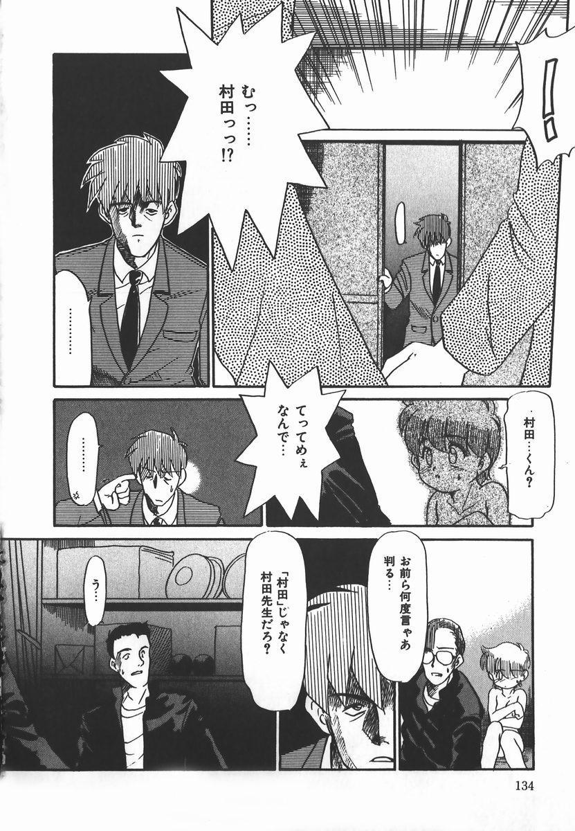 Negative Lovers 2 Reibai Shounen no Maki 133