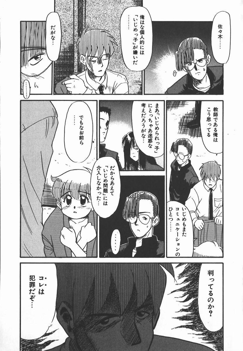 Negative Lovers 2 Reibai Shounen no Maki 134