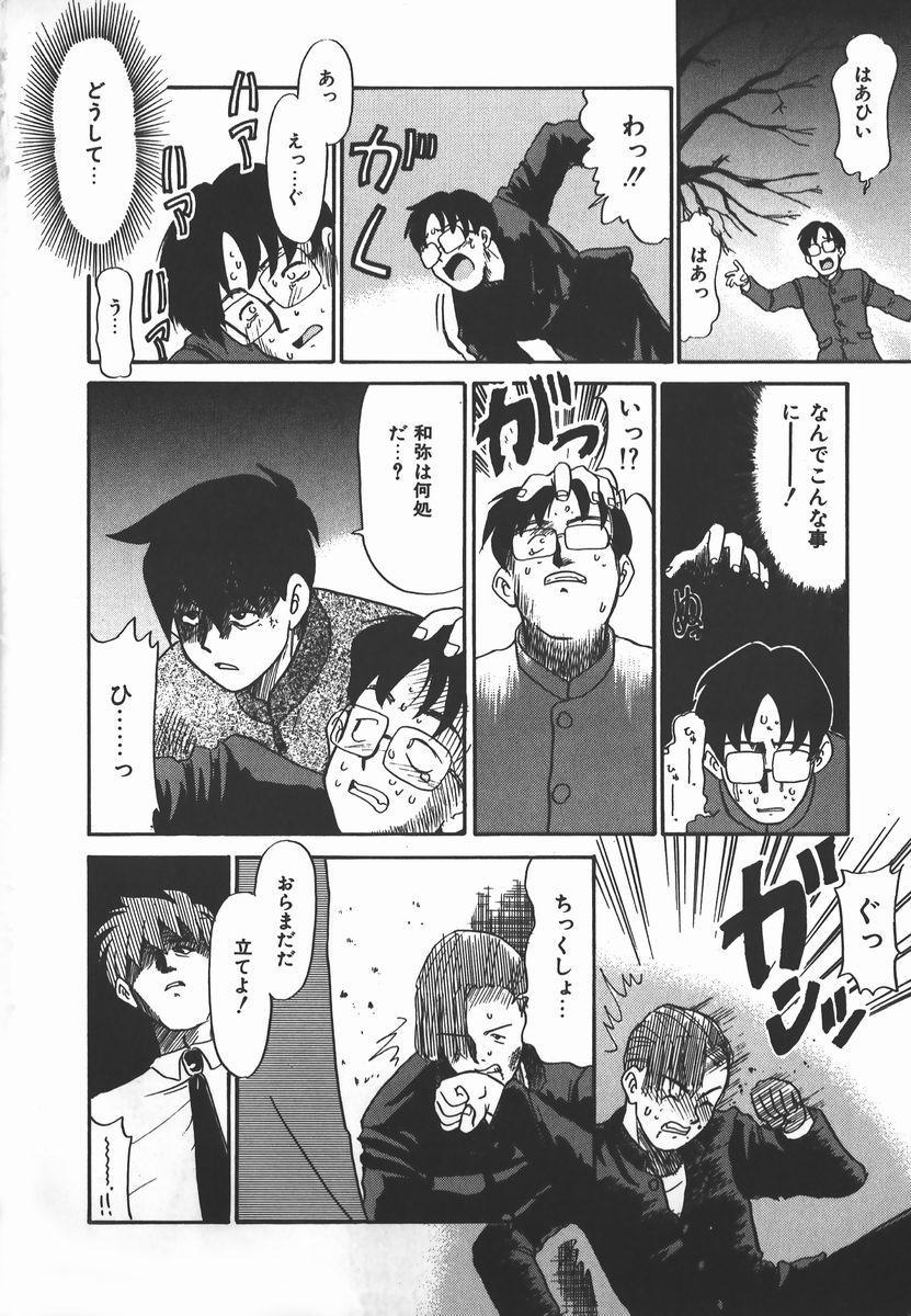 Negative Lovers 2 Reibai Shounen no Maki 135