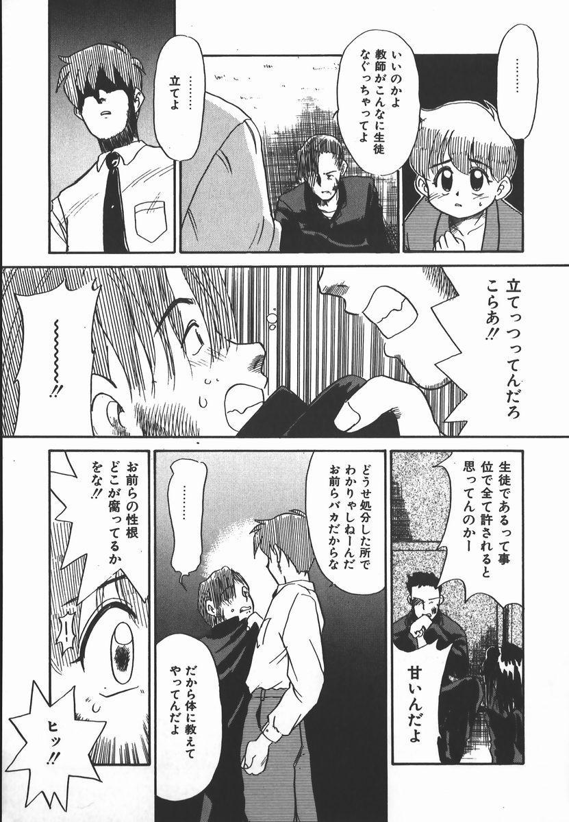Negative Lovers 2 Reibai Shounen no Maki 136