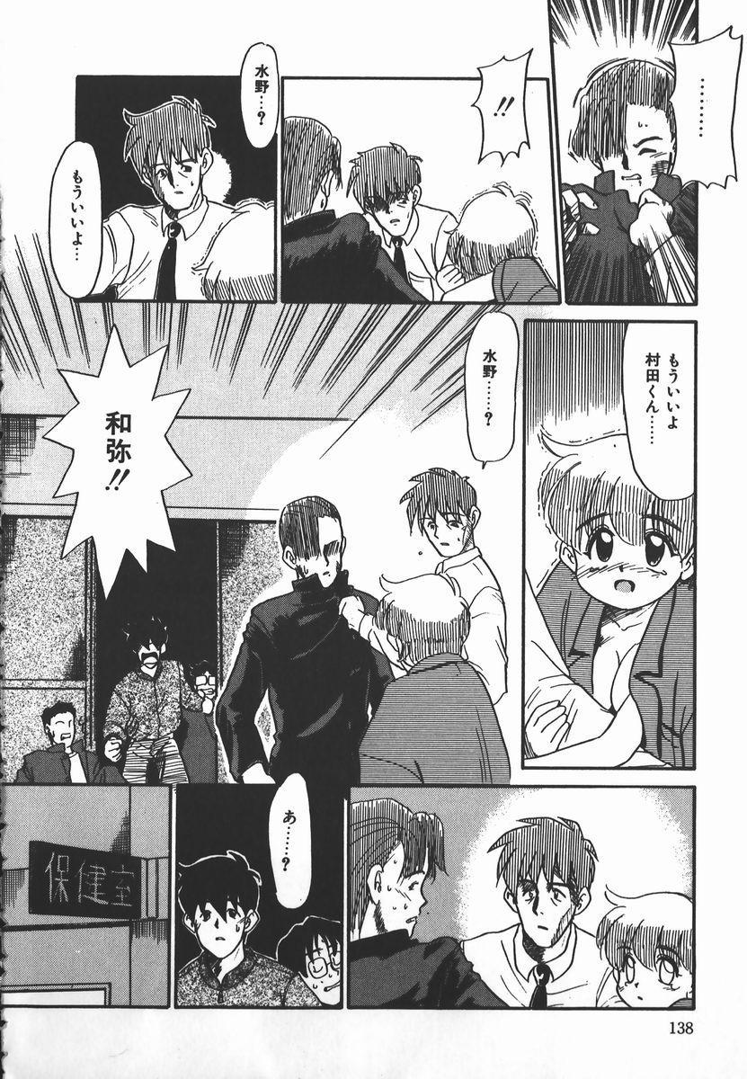 Negative Lovers 2 Reibai Shounen no Maki 137